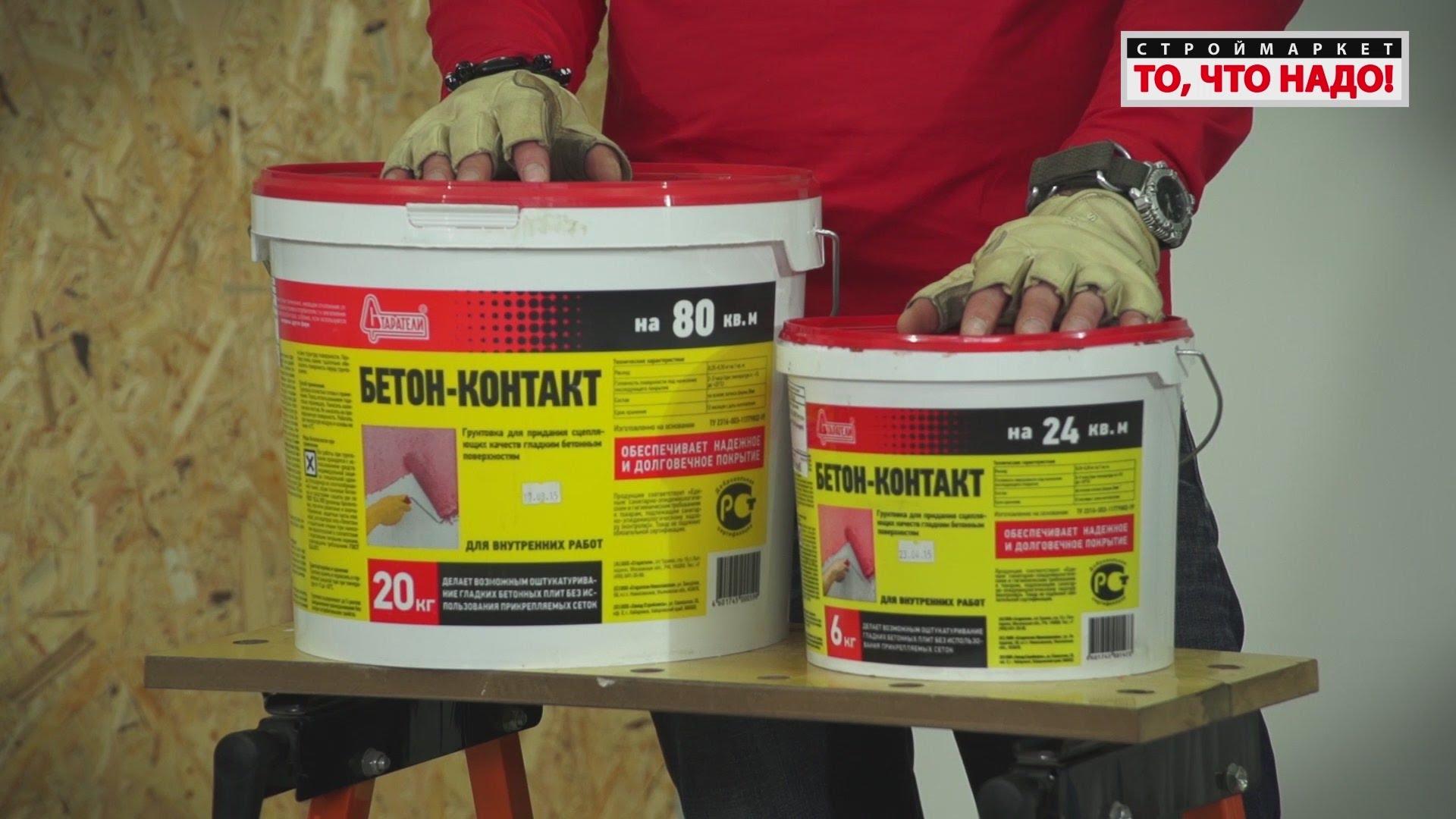 Расход бетона контакта полиуретановая грунтовка для бетона купить