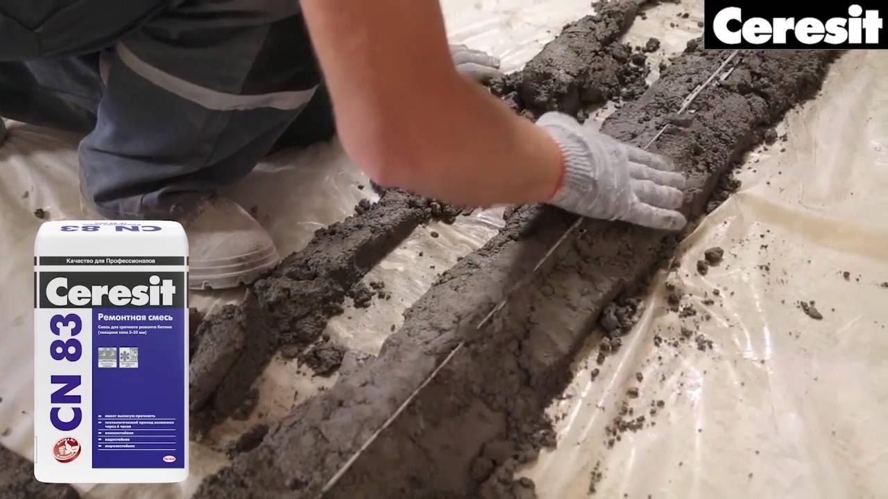 ремонтная смесь для бетонных стен