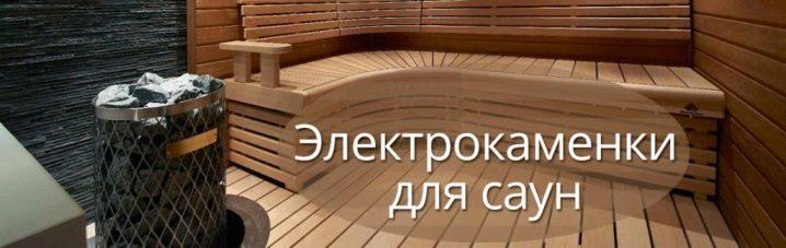 Электропечь для бани: электрическая печь с парогенератором, котел 220 В, печка, которую можно поливать, варианты для русской парилки и для сауны